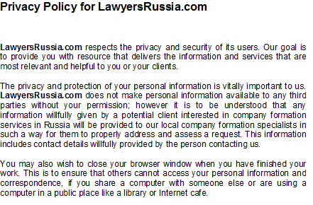 privacy_policy_russia.png